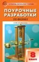 Физика 8 кл. Поурочные разработки к учебнику Перышкина